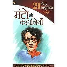 Shahadat Hasan Manto Ki 21 Shreshtha Kahaniyan  (Hindi)