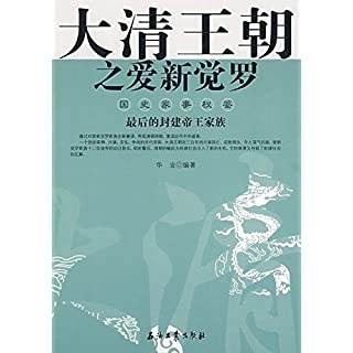 大清王朝之爱新觉罗(The Aisin Gioro Family—Qing Dynatsy) (Chinese Edition)