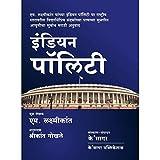 Indian Polity - Marathi