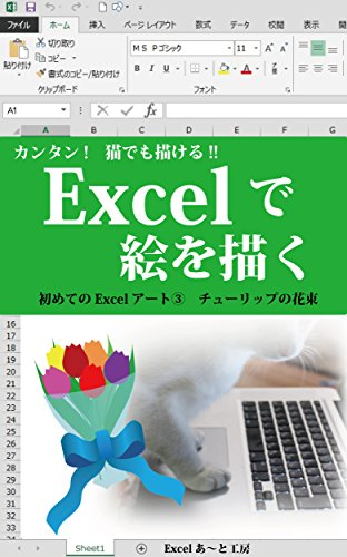 Draw a picture in Excel Tulip bouquet For the first time of Excel art (Japanese Edition) Excel-bouquet