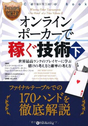 Onrain poka de kasegu gijutsu. 2 (Sekai saiko ranku no pureiya ni manabu kake no kangaekata to kakuritsu no kangaekata).