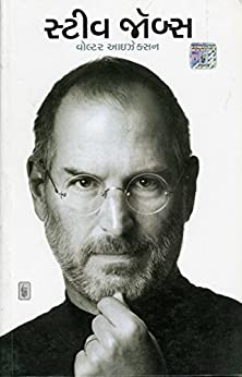 Steve Jobs : Exclusive Biography  (Gujarati) by [Isaccson, Walter]