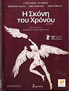 The Dust of Time (I skoni tou hronou) DVD Special Edition 2 Disc + Booklet