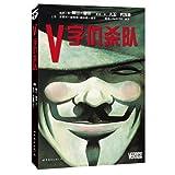 V wie Vendetta / V for Vendetta New (Chinesisch)