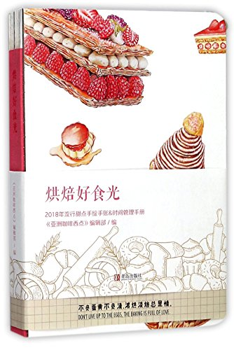 Baking(2018 Popular Dessert Hand-painted Notebook &Time Management Manual)(Hardcover) (Chinese Edition) Hand Painted Dessert