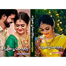 santhana poongatre (Tamil Edition)