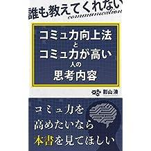 daremoosietekurenai komyuryokukouzyouhoutokomyuryokugatakaihitonosikounaiyou (Japanese Edition)
