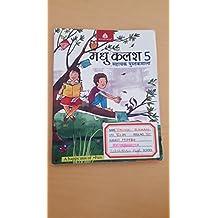 Madhuban Madhu Kalash 5 Sahayak Pustakmala