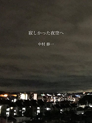 sabisikattayozorahe (Japanese Edition)