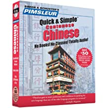 Pimsleur Chinese (Cantonese) Quick & Simple Course - Level 1 Lessons 1-8 CD: Learn to Speak and Understand Cantonese Chinese with Pimsleur Language Pr (Pimsleur Quick and Simple)