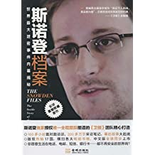 Snoden Files(Chinese Edition)