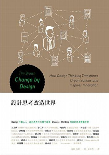 Change by Design: How Design Thinking Transforms Organizations and Inspires Innovation por Tim Brown
