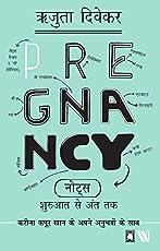 Pregnancy Notes - Hindi