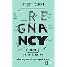 Pregnancy Notes - Hindi