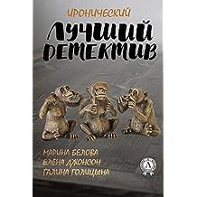 Лучший иронический детектив (Russian Edition)