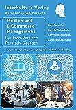 Berufsschulwörterbuch für Medien- und E-Commerce Management: Deutsch-Persisch Dari / Persisch Dari -Deutsch