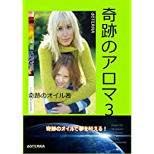 doTERRA is miracle 3 (Japanese Edition)