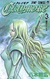 Claymore: Teresa of the Faint Smile (Claymore, #3)