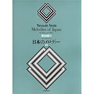 Teruyuki Noda: Melodies of Japan. Partitions pour Flûte Traversière, Accompagnement Piano