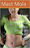 सेक्सी मकान  मालकिन Sexy Makaan Malkin (Hindi sex story) (Hindi Edition)