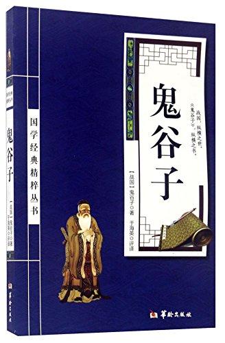 鬼谷子/国学经典精粹丛书