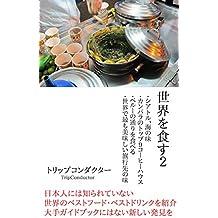 sekaiwosyokusu2 (Japanese Edition)