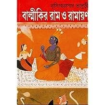 Prasad pdf nrisingha bhaduri