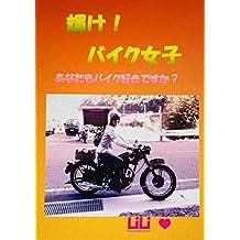 kagayake baikujyoshi (syumi) (Japanese Edition)