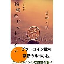 kankanobitcoin: kasoutsukatogaikakakutokunohimitsu (skleaks) (Japanese Edition)