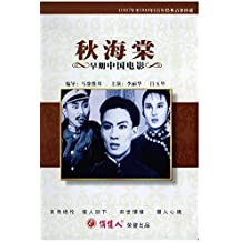 Qiu Haitang by Yukun Lu