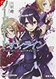 Sword Art Online, Vol. 12
