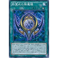 Goma-Specchio di Yu-Gi-Oh, SPTR-JP020 Kagereikoromo (normale) Yu-Gi-Oh e arc, 5