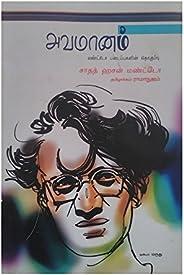 Avamanam - Manto Padaipugazhin Thoguppu (Tamil)