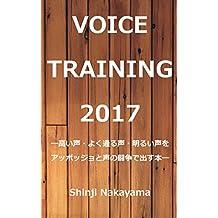 VOICE TRAINING  La lotta vocale  Appoggio (Japanese Edition)