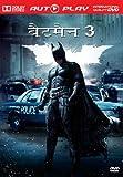 Batman 3 Amazon Rs. 135.00