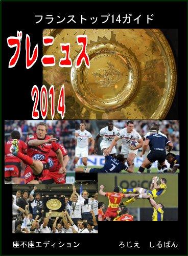Furansu Top14 Guide Brennus 2014 (Japanese Edition) par  Laugier Sylvain