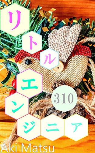 Little engineer #310 (Japanese Edition)