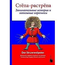 Стёпа-растрёпа / Stjopa Rastrjopa: Struwwelpeter – russisch/deutsch