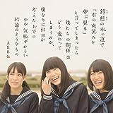 Akb48 - Suzukake no Ki no Michi de 'Kimi no Hohoemi wo Yumemiru' to Itteshimattara Bokutachi no Kankei wa Do Kawatte Shimaunoka, Bokunarini Nannichika Kangaeta Uedeno Yaya Hazukashii Ketsuron no Yona Mono (Type A) (CD+DVD) [Japan CD] KIZM-253