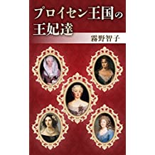 Queens of the Kingdom of Prussia (Japanese Edition)