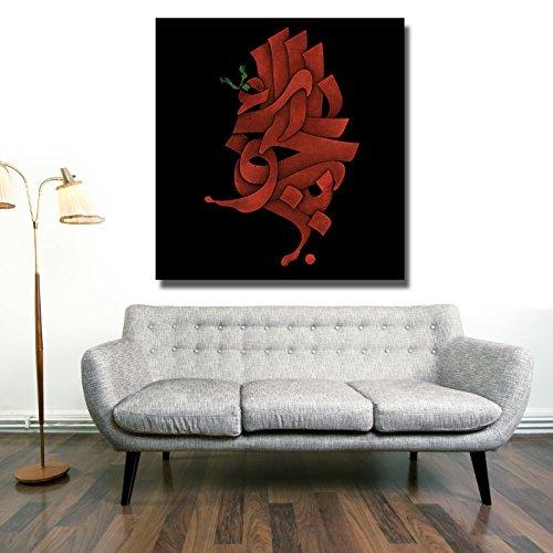 Arabische Orientalische Kalligraphie Schrift Islam Leinwandbilder Orient Islambild Islam Fotoleinwand fertig gespannt auf Keilrahmen Fotoleinwand Islambild Islamische Leinwand (100 x 75 cm)
