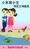 Chinese children's books: Learn Opposites (English-Chinese): Children's Chinese English bilingual book (Simplified Chinese books), Chinese Bilingual children's ... (Chinese easy reading books for kids 5)