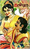 #7: கடல்புறா Tamil Novels Sandilyan (Tamil Edition)