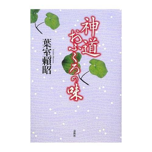 Shintō ofukuro no aji