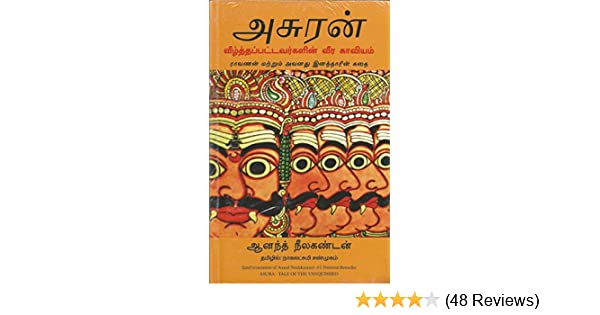 Mahabharata Book In Tamil Filetype Pdf