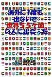 kaigaini ichidomo derukotonaku sekai gojyugokakoku no htoni deatta (Japanese Edition)