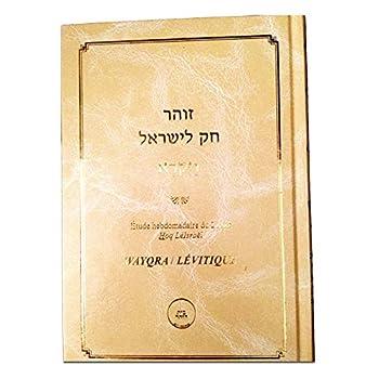 Zohar bilingue Lévitique/Vayqra