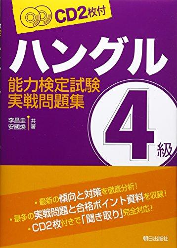 hanguru-noiryoku-kentei-shiken-4kyui-jissen-mondaishui