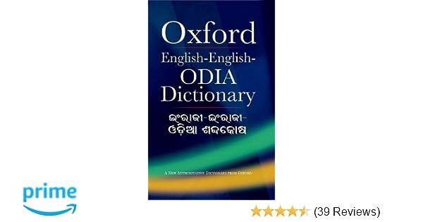 🔥 Dictionary english to odia pdf   Learn Oriya Online: English to