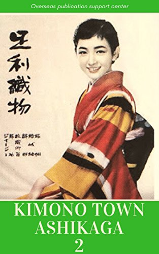(Kimono Town Ashikaga 2 (Italian Edition))